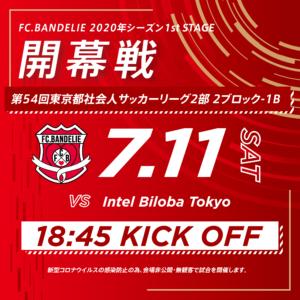 【東京都社会人サッカーリーグ2部開幕戦のお知らせ】