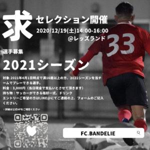 【2021シーズン選手募集】体験参加型セレクション開催のお知らせ|東京都社会人サッカー2部リーグ