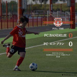【試合結果】第1節 vs FCエコプラン戦|東京都社会人サッカーリーグ2部1B