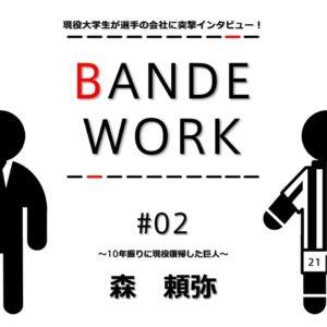 【BANDE WORK 第2弾】森頼弥選手