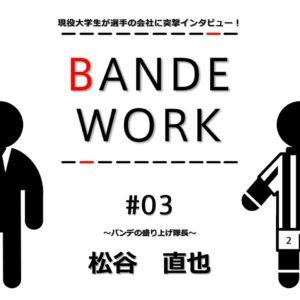【BANDE WORK 第3弾】松谷直也選手