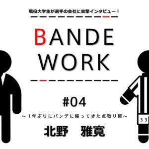 【BANDE WORK 第4弾】北野雅寛選手