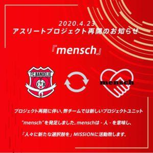 【アスリート支援プロジェクト再開のお知らせ-mensch-】