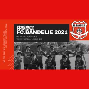 【2021シーズン選手募集】体験参加について|東京都社会人サッカーリーグ2部